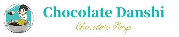 チョコレート男子サイト